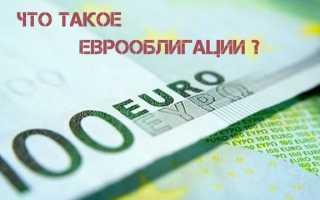 Что такое еврооблигации и евробонды, какова их доходность?