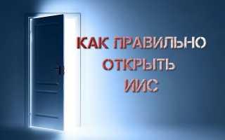 Как открыть ИИС: выбор брокера и пошаговая инструкция