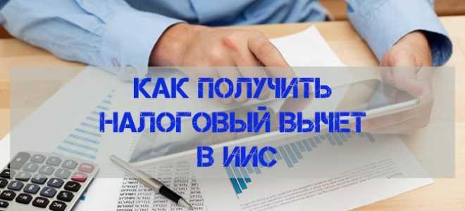 Как получить налоговый вычет в ИИС: условия и пошаговая инструкция