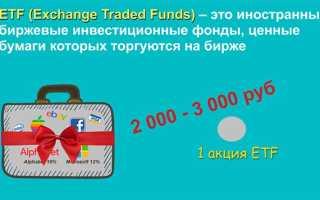 Особенности инвестирования ETF на российской или американской бирже