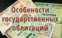 Государственные облигации: определение, доходность, виды, риски