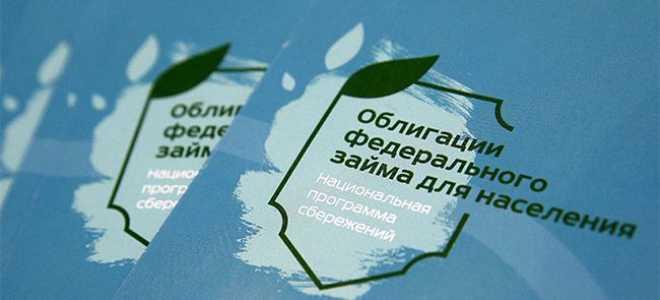 ОФЗ для физических лиц: определение, доходность и способ покупки