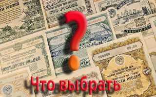 Муниципальные и еврооблигации, для каких целей инвестирования подходят. Занятие 4