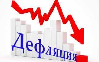 Что такое дефляция в экономике и от чего она зависит?