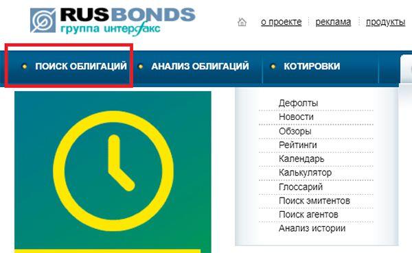 раздел поиска облигаций