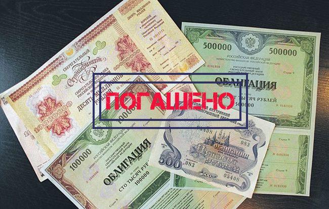 облигации погашены